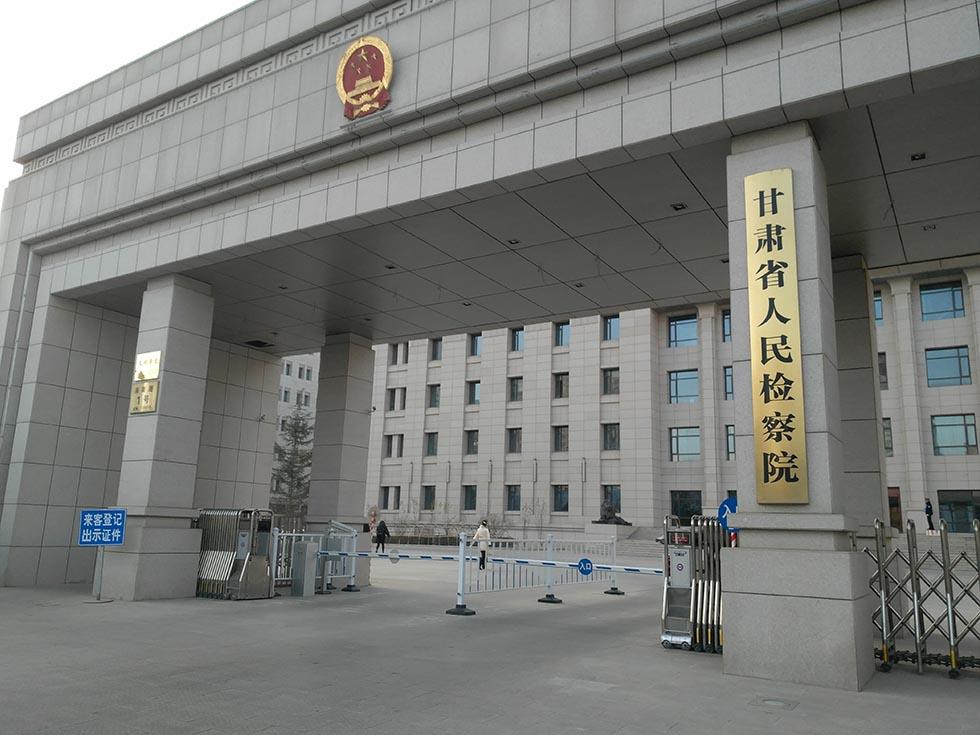 西凯士回馈应用在甘肃省人民检察院