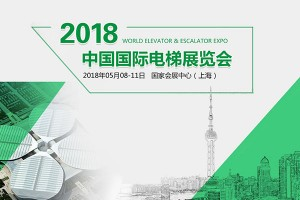 The World Elevator & Escalator Expo 2018